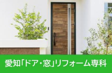 愛知「ドア・窓」リフォーム専科