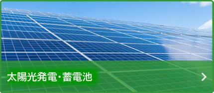 太陽光発電・蓄電池の施工販売