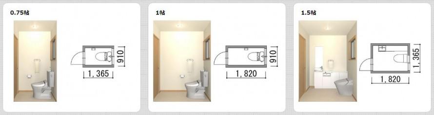 トイレ大きさ