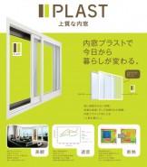 プラスト(PLAST)チラシ