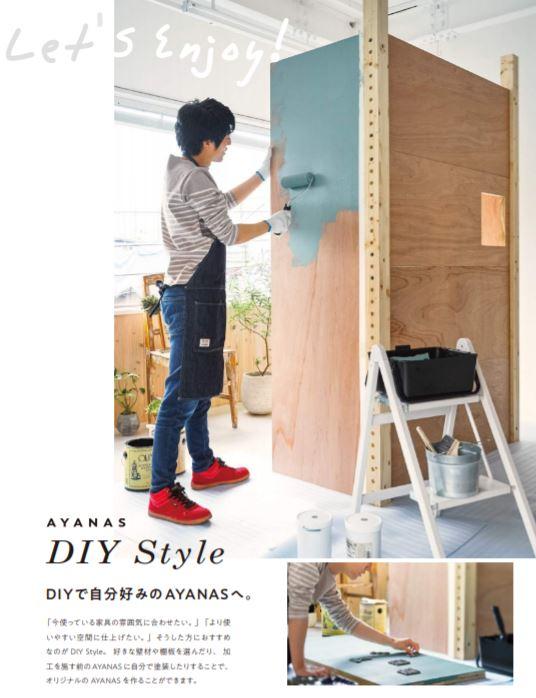 AYANAS 室内間仕切り DIY