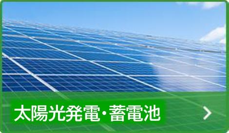 太陽光発電・蓄電池、オール電化