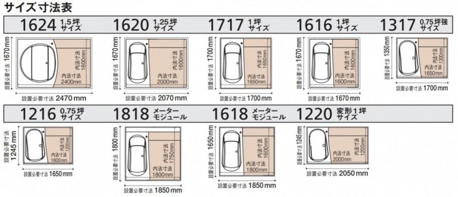 浴室 規格サイズ