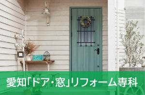 「ドア・窓」リフォーム専科