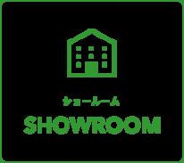 愛知県ティージー株式会社のショールーム