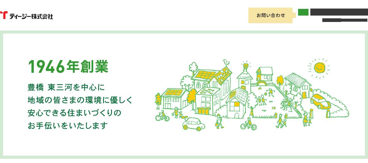 愛知県豊橋市の玄関・窓・断熱リフォーム、太陽光発電、サンルームの事ならティージー株式会社にお任せください。